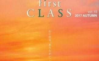 福岡エリア配布の「first CLASS」と関東エリア配布の「AFFLUENT」でふるさと納税特集
