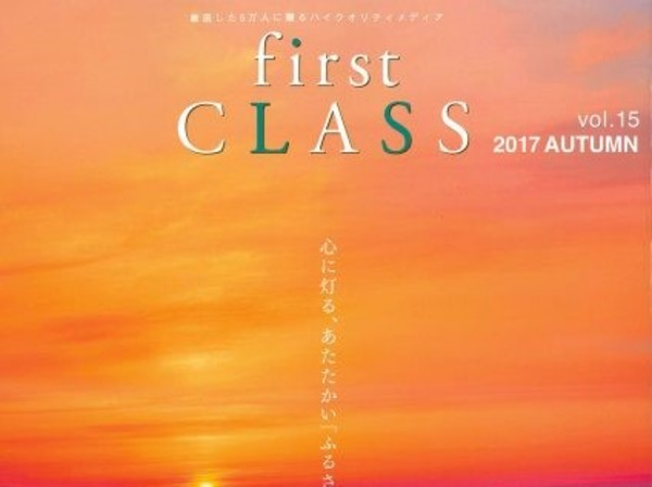 福岡エリア配布の「first CLASS」と関東エリア配布の「AFFLUENT」でふるさと納税特集のサムネイル