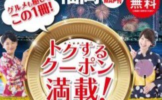 るるぶFREE福岡vol.43発行!