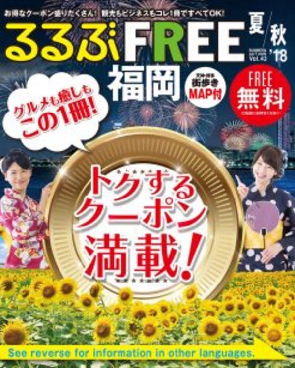 るるぶFREE福岡vol.43発行!のサムネイル