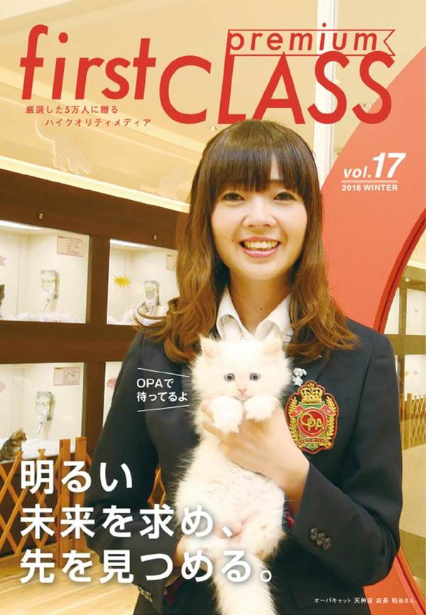 first CLASS premium Vol.17のサムネイル