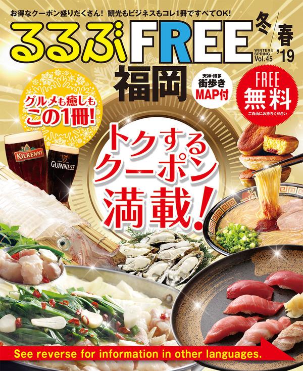るるぶFREE福岡 冬/春19号 Vol.45のサムネイル