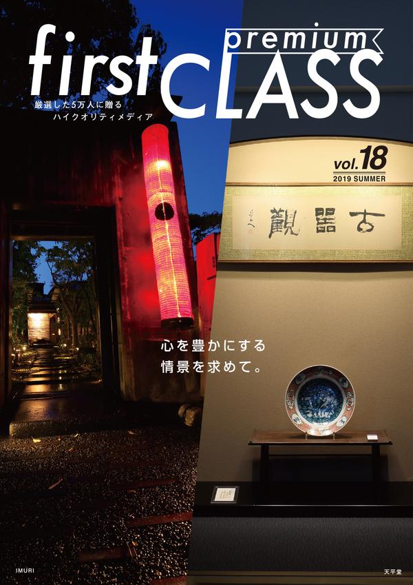 first CLASS premium Vol.18のサムネイル