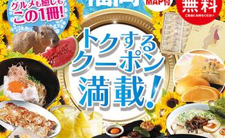 るるぶFREE福岡 '19夏/秋号 Vol.47