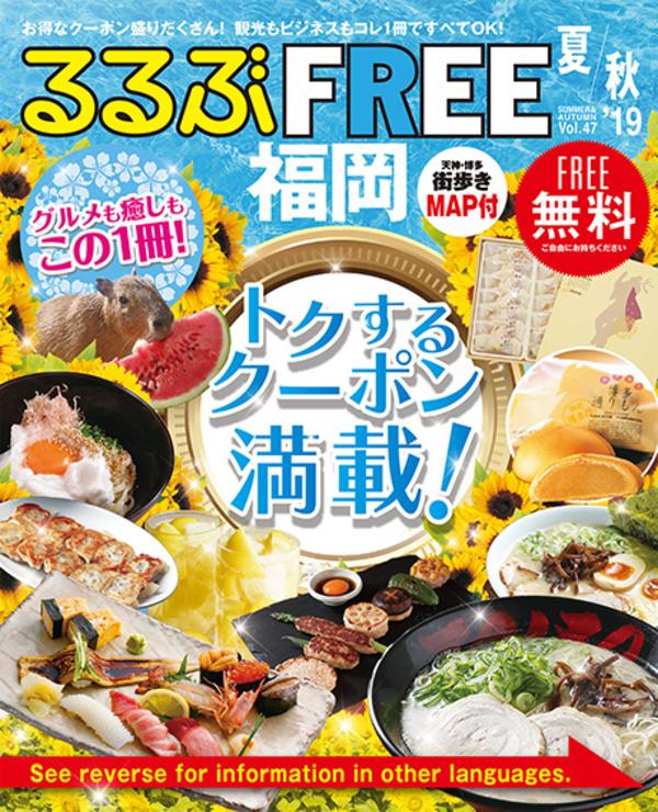 るるぶFREE福岡 '19夏/秋号 Vol.47のサムネイル
