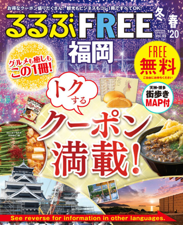 るるぶFREE福岡 '20冬/春号 Vol.49のサムネイル