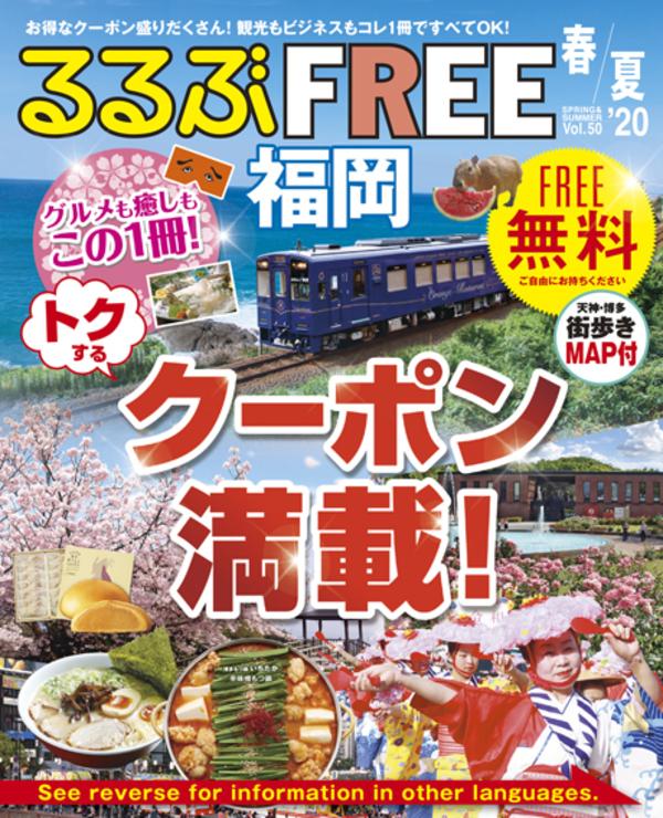 るるぶFREE福岡 '20春/夏号 Vol.50のサムネイル